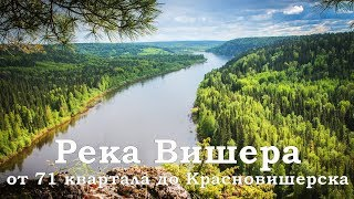 Рыбалка пермский край река вишера