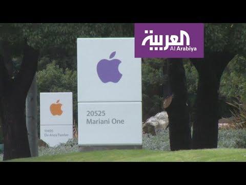 العرب اليوم - شاهد: قراصنة برمجيات يوزعون برامج مزيفه على هواف أبل
