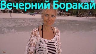 Путешествия Своим Ходом - Пляж - Отлив моря - Вечерний Боракай - Цены на продукты