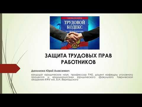 Лекция №7 «Защита трудовых прав работников»