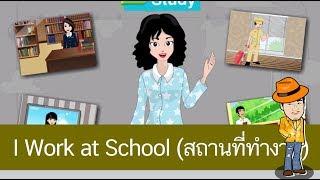 สื่อการเรียนการสอน I Work at School (สถานที่ทำงาน) ป.4 ภาษาอังกฤษ