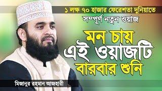 মিজানুর রহমান আজহারী নতুন ওয়াজ তাওহীদ এর তাফসীর | Bangla Waz | Mizanur Rahman Azhari | Islamer Rasta