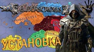 Как установить мод The Elder Kings для Crusader Kings 2 на русском