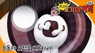 [과학상식] Why - 최고다! 호기심딱지 시즌4 - 눈동자 요정을 보호하라!