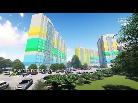 Видео для ЖК Венеция-3