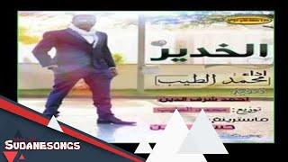 محمد الطيب الخدير 2016