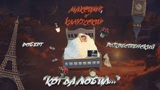 """Роберт Рождественский - """"Когда любил..."""" Читает Максим Калужских"""