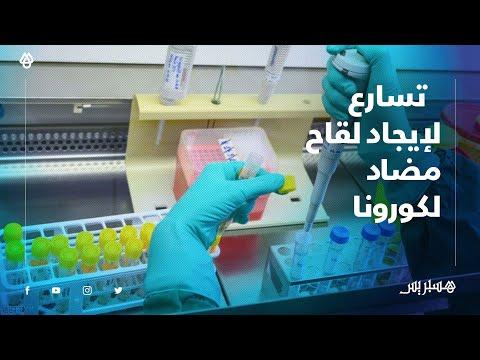 بروفيسور مغربي بنيويورك يتحدث عن تسارع للإيجاد لقاح مضاد لكورونا والتعايش المغاربة مع الفيروس