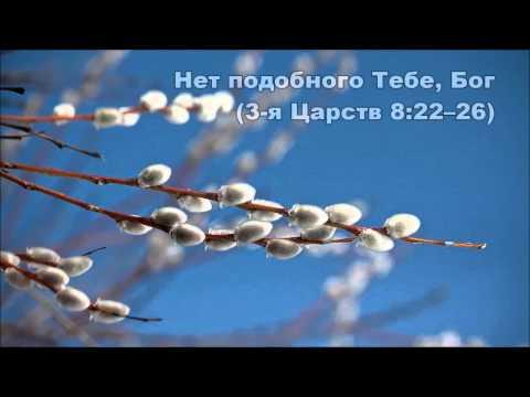 17.04.2015 Молитва Соломона о посвящении (3-я Царств 8:22–30)