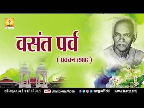 Amritvani Gurudev, Vasnat Parv 1986 \ वसंत पर्व ( प्रवचन ) _पंडित  श्रीराम  शर्मा  आचार्य