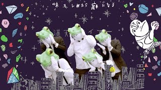 """雨ふらしカルテット """"満天クライマー"""" (Official Music Video)"""
