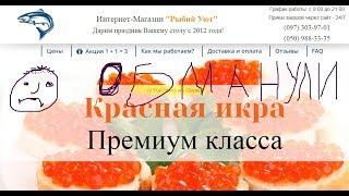 """ОСТОРОЖНО подделка """"Рыбий Уют"""" НЕ Красная ИКРА в Украине"""