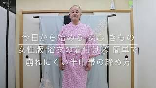 【今日から始める 安心 きもの】女性版 浴衣の着付け②  簡単で崩れにくい半巾帯の締め方
