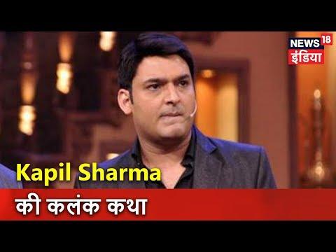 Comedian Kapil Sharma की कलंक कथा | Breaking News | News18 India