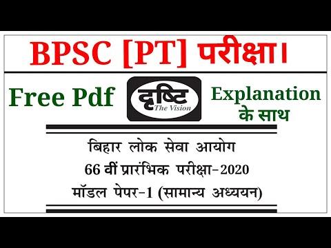 BPSC 66th Exam||Set 01||free pdf||By Dristi IAS||Full analysis के साथ।
