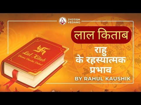 Rahu 2nd house Lalkitab Astrology - смотреть онлайн на Hah Life