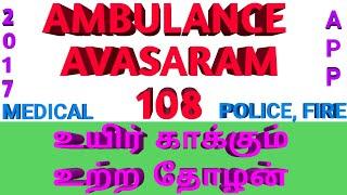 AMBULANCE AVASARAM 108 | அவசரம் 108 சேவையை APP மூலம் எவ்வாறு பயன்படுத்துவது?| GPS Ambulance 108-2017