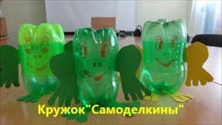 "Кружок""Самоделкины"".Поросята и лягушка из пластик.бутылки"