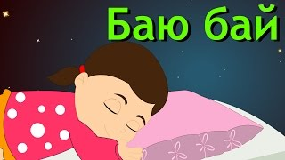 Баю бай + 8 колыбельных | Детские песни -Сборник | Коллекция песен на ночь