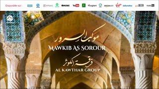 تحميل و مشاهدة Al Kawthar Group - Afdalo ma yotla (8) | أفضل ما يثلى | من أجمل أناشيد | فرقة الكوثر MP3