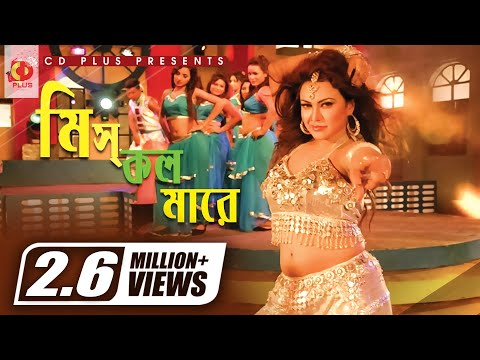 Miss Call Mare | Bipasha Kabir | Latest Bangla Item Song - Bhalobashar Challenge | CD PLUS