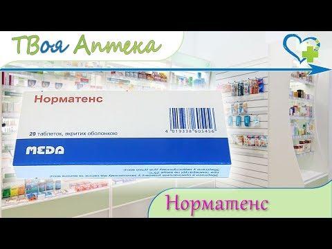 Норматенс таблетки ☛ показания, описание - Резерпин, Клопамид, Дигидроэргокристина метансульфонат