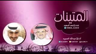 تحميل اغاني شيلة لزين قالو .. كلمات|| حمد السعيد اداء||عبدالله الصيره MP3