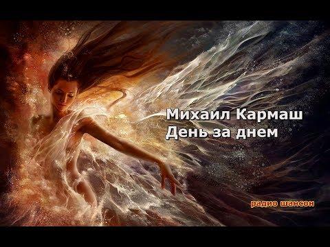 Михаил Кармаш - День за днем (Радио шансон)