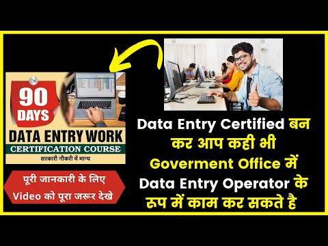 Data Entry Certificate Course Online By TOMAR INSTITUTE OF ...