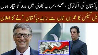 Bill Gates Ka Pakistan Aany Ka Elan..!!