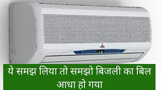 Air Conditioner-How To Select The Proper Size For House?