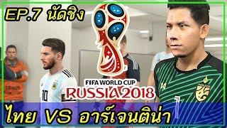 PES 2018 ทีมชาติไทย ลุยบอลโลก (ไทย VS อาร์เจนติน่า) นัดชิงฯ โคตรมันส์ระทึก !!  EP.7