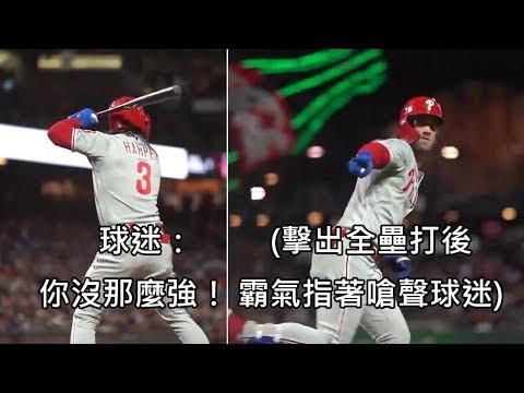 大聯盟強棒被球迷狂酸,馬上擊出逆轉3分全壘打讓球迷閉嘴