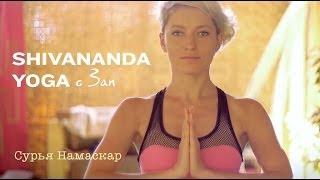 Смотреть онлайн Комплекс йоги Сурья Намаскар и советы от Зап