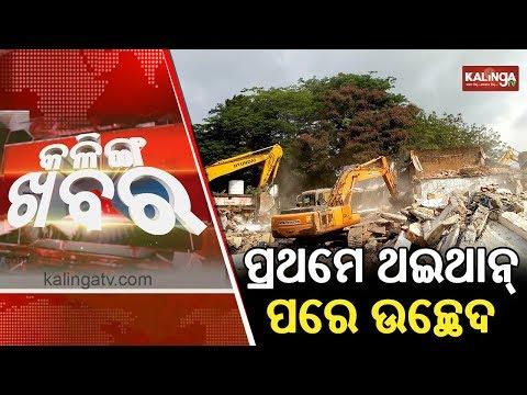 9 AM News-Bulletin, 13 December 2019 || Kalinga TV