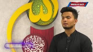 Aye Sabz Gumbad Walay | Naat  | Khuda Ki Basti