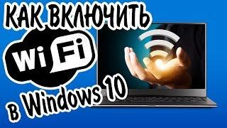 Как включить Wi-Fi в Windows 10? НЕТ кнопки Wi-Fi и не удается найти беспроводные устройства!