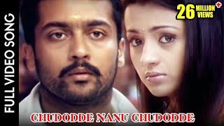 Aaru Telugu Movie || Chudodde Nanu Chudodde Video Song || Suriya, Trisha || Shalimarcinema