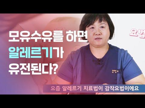 모유수유를 하면 알레르기가 유전된다? - 베이비뉴스