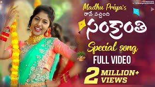 Madhu Priya SANKRANTHI Song 2020   Raane Vachindi Sankranthi Full Song   Bholeshavali   Mango Music
