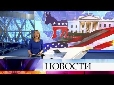 Выпуск новостей в 12:00 от 12.02.2020 видео