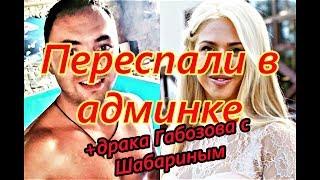 Самые Свежие Новости Дома 2 на 29 сентября 2018 Габозов переспал в админке с Кочервей при Алеане