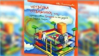 Четвёрка отважных или Путешествие Гришуни и его друзей, Ева Златогорова аудиосказка слушать онлайн