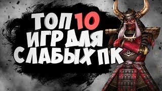 ТОП 10 ИГР ДЛЯ СЛАБЫХ ПК  (+ССЫЛКИ НА СКАЧИВАНИЕ)