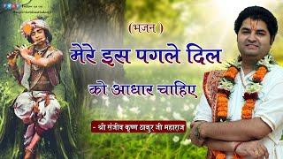 Mere is pagle dil ko aadhar chahiye by H.H.Shri Sanjeev Krishna Thakur ji.