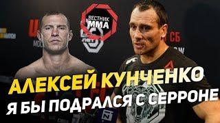 Алексей Кунченко - Я бы подрался с Ковбоем Серроне