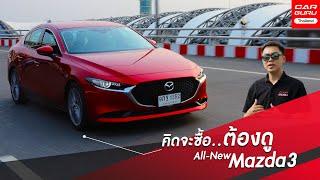 รีวิว All-New Mazda 3 รถยนต์ Sedan ดีไซน์ล้ำ เทคโนโลยีแน่น ขับสนุก
