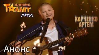 Поддержите их мечты в большом финале! – Україна має талант Діти 2. Смотрите 27 мая