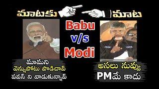 PM Narendra Modi vs AP CM Chandrababu Naidu | Mataku Mata | PM Modi | CM Chandrababu Naidu |
