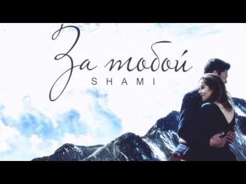 Shami - За тобой (Душевная песня)